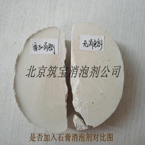 PD-2000A  石膏消泡剂